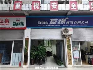 簡陽市友緣商貿有限公司形象圖