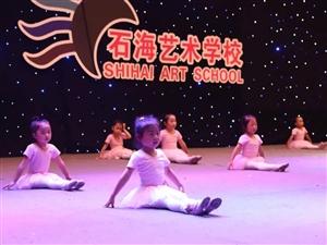 興文石海藝術學校