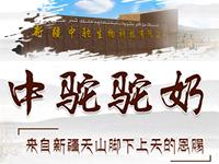 嘉峪关鑫沐中驼副食店