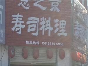 念之京 寿司料理 形象图