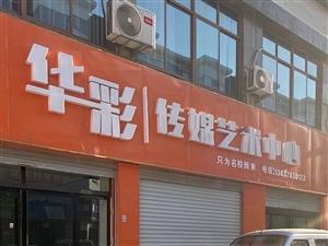 华彩 传媒艺术中心