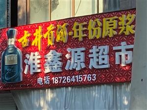 淮鑫源超市形象图