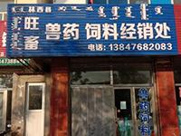 林西县旺畜兽药饲料经销处形象图