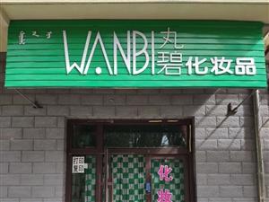 丸碧化妆品店