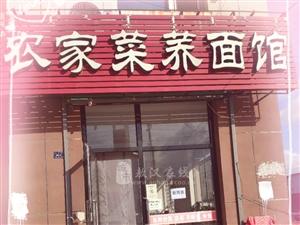 敖汉旗农家菜荞面馆