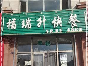 敖汉旗福瑞升快餐店
