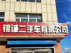 敖汉旗锦诚二手车有限公司形象图