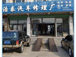 敖汉旗浩泰汽车汽车修理厂