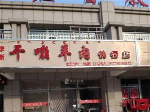 敖汉旗学新干嘣羊肉快餐店