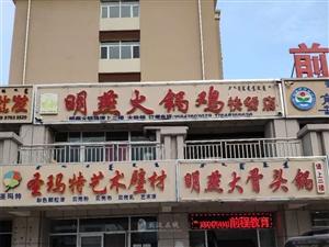 敖汉旗明燕火锅鸡快餐店
