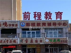 敖汉旗前程教育辅导中心