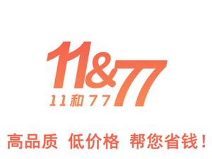 11和77品牌服饰清货田阳店