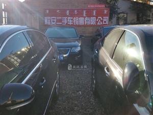 敖汉旗程安二手车销售有限公司