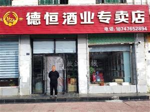 敖汉旗德恒酒业专卖店