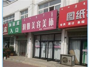 敖汉旗惠州润妍美容美体店