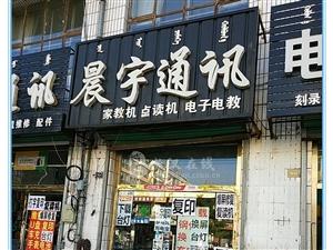 敖汉旗晨宇通讯