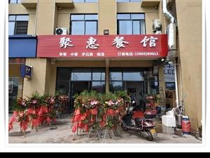 兰溪聚惠餐馆