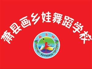 萧县画乡娃舞蹈学校(原红舞鞋舞蹈学校)