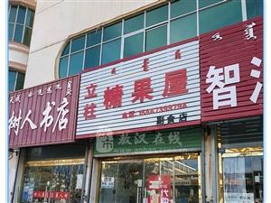 敖汉旗立柱糖果屋副食店