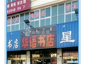 敖汉旗华语书店