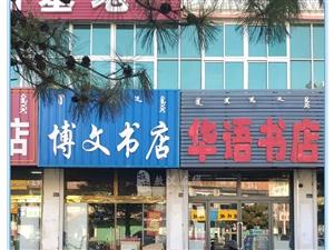 敖汉旗博文书店
