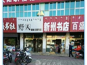 敖汉旗新州书店