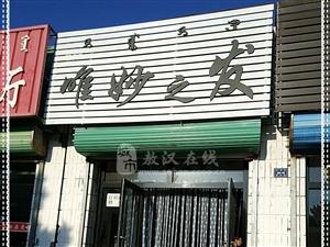 敖汉旗唯妙之发理发店