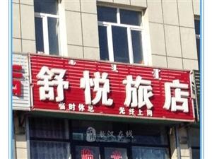 敖汉旗舒悦旅店