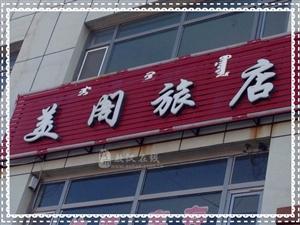 敖汉旗美阁旅店