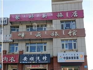 敖汉旗聚邦新旅店