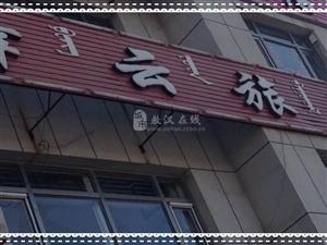 敖汉旗峰云旅馆形象图