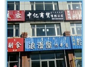 敖汉旗中亿商贸有限公司