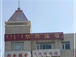 敖汉旗华兴旅店形象图
