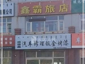 敖汉旗鑫霸旅店