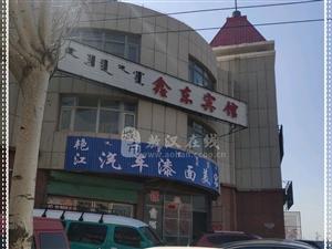 敖汉旗鑫东宾馆