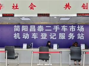 简阳市昌泰二手市场机动车登记服务站