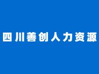 四川善创人力资源有限公司形象图