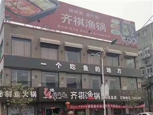 福祺道齐祺渔锅(民权店)