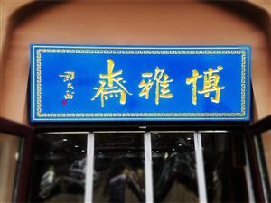 博雅斋紫砂会馆
