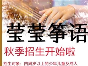 莹莹专业古筝琵琶培训中心