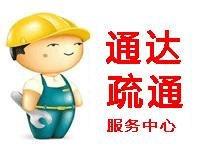 建宁县通达疏通服务中心形象图