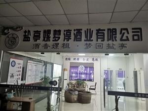 盐亭嫘梦淳酒业有限公司