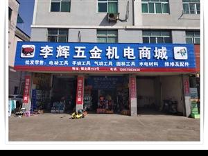 兰溪永昌李辉五金机电商城