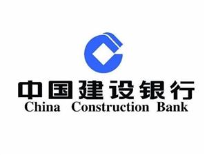 中国建设银行新安县支行