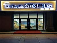 桦南王先森烘焙店