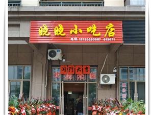 兰溪晓晓小吃店