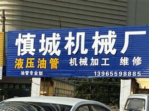 慎城机械厂