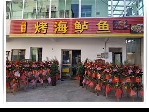 兰溪禾禾木烤海鲈鱼餐馆