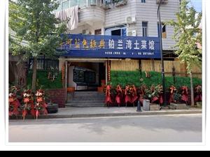兰溪乡味乡情饭店亚军店铂兰湾土菜馆