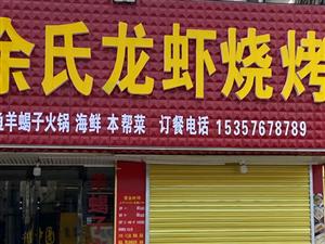 余氏龙虾烧烤